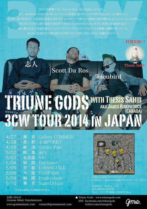 2014 Tour Flyer